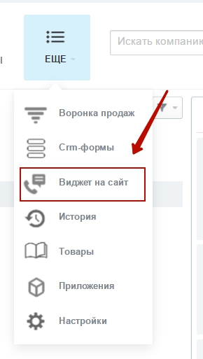 (8) Лента CRM - Google Chrome.jpg
