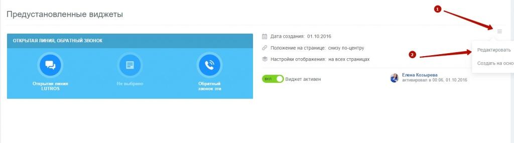 (8) Список виджетов - Google Chrome.jpg